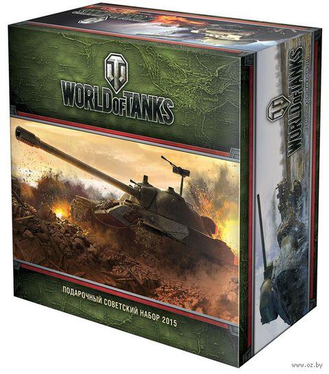 World of Tanks. Подарочный советский набор