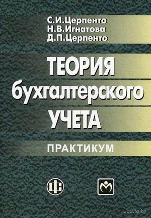 Теория бухгалтерского учета. Практикум. С. Церпенто, Д. Церпенто, Н. Игнатова