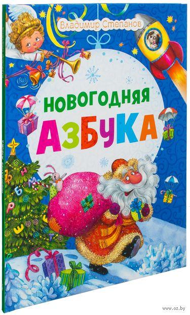 Новогодняя азбука. Владимир Степанов