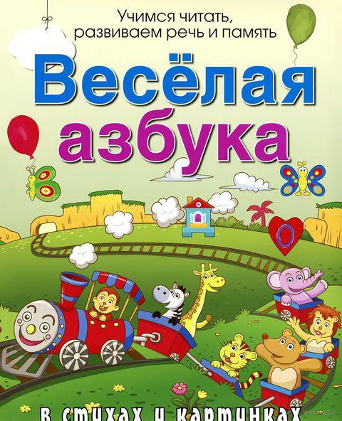 Веселая азбука в стихах и картинках. Андрей Богдарин