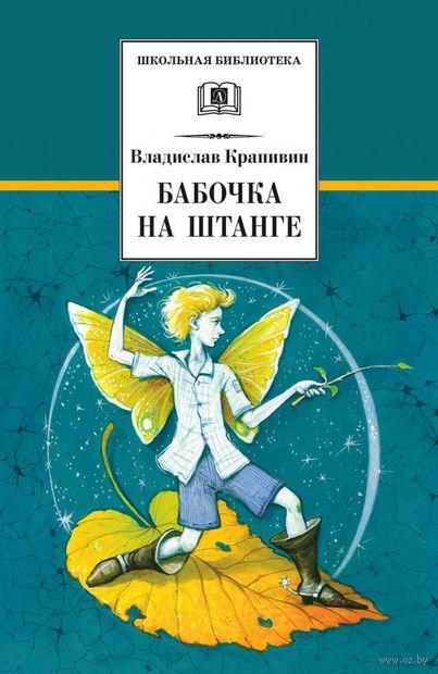 Бабочка на штанге. Владислав Крапивин