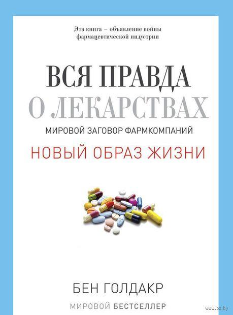 Вся правда о лекарствах. Мировой заговор фармкомпаний. Бен Голдакр