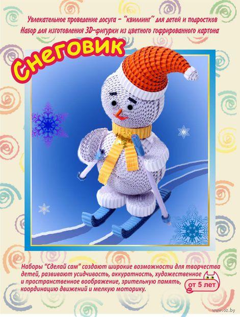 """Набор для квиллинга """"Снеговик"""" — фото, картинка"""