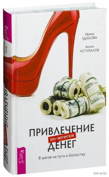Привлечение денег по-женски. Ирина Удилова, Антон Уступалов