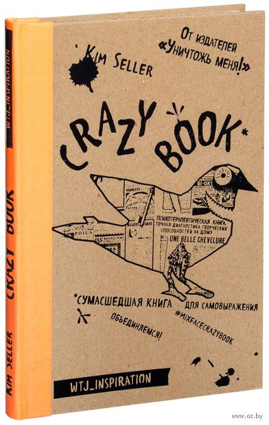 Crazy book. Сумасшедшая книга для самовыражения (крафтовая обложка) — фото, картинка
