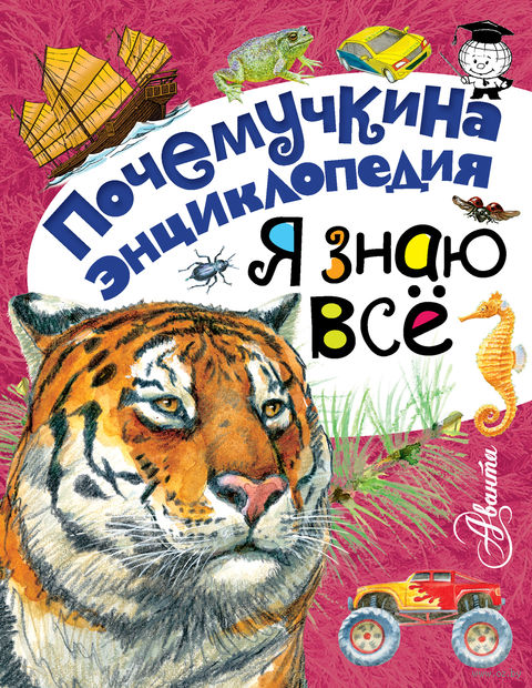 Я знаю все. Петр Волцит, Сергей Альтшулер, Алексей Смирнов