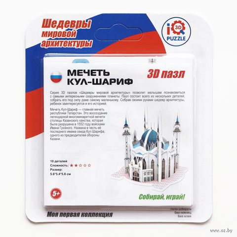 """Сборная модель """"Мечеть Кул-Шариф"""""""
