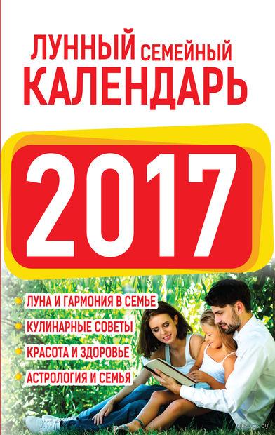 Лунный семейный календарь 2017. Нина Виноградова