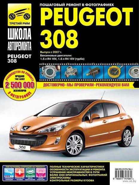 Peugeot 308. Выпуск с 2007 г. Пошаговый ремонт в фотографиях