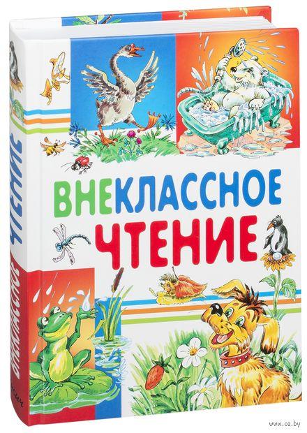 Внеклассное чтение — фото, картинка
