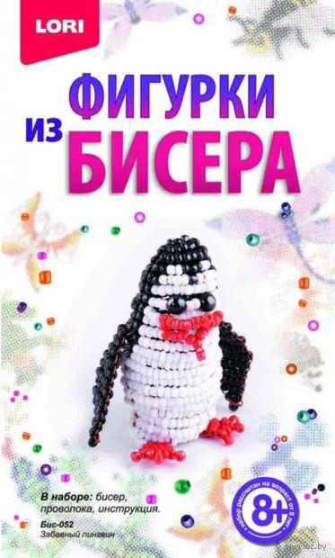 """Набор для бисероплетения """"Забавный пингвин"""" — фото, картинка"""