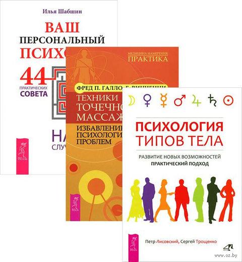 Ваш персональный психолог. Психология типов тела. Техники точечного массажа (комплект из 3-х книг) — фото, картинка