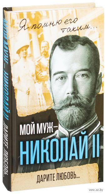 Мой муж - Николай II. Дарите любовь... — фото, картинка