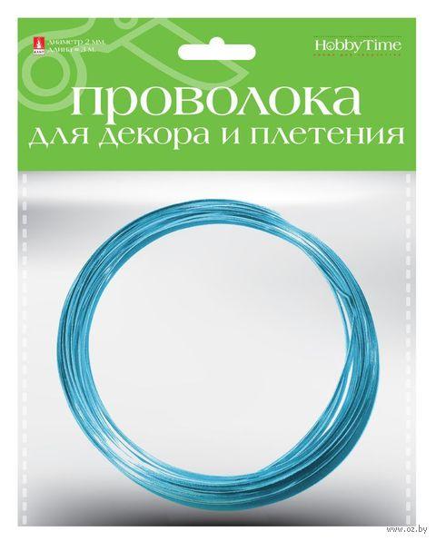 Проволока для плетения (3 м; ярко-голубая; арт. 2-620/06) — фото, картинка