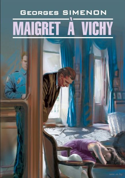 Maigret a Vichy — фото, картинка