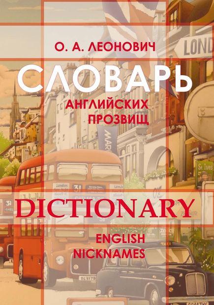 Словарь английских прозвищ (м) — фото, картинка