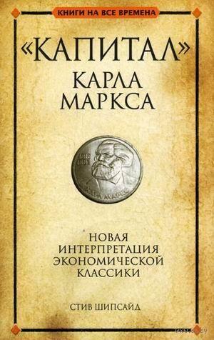 """Капитал"" Карла Маркса. Стив Шипсайд"