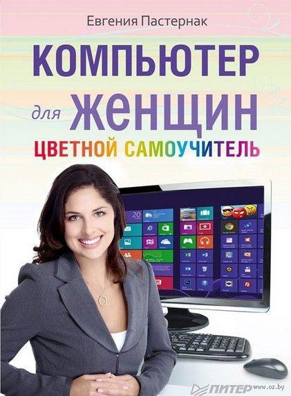 Компьютер для женщин. Цветной самоучитель. Евгения Пастернак