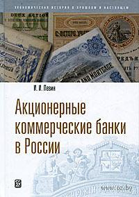 Акционерные коммерческие банки в России. Исаак Левин