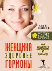 Женщина, здоровье, гормоны. Как сохранить молодость и красоту — фото, картинка
