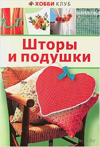Шторы и подушки. Анна Зайцева