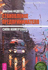 Становление предпринимателя. Книга 2. Сила намерения. Дмитрий Федотов