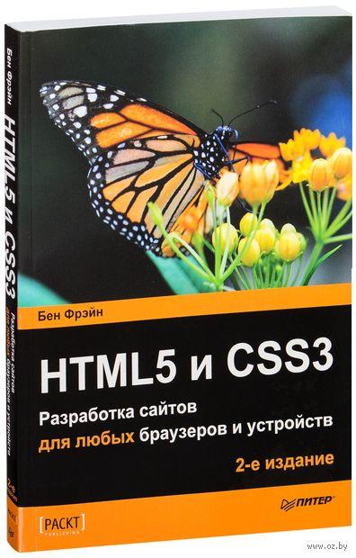 HTML5 и CSS3. Разработка сайтов для любых браузеров и устройств. Бен Фрейн