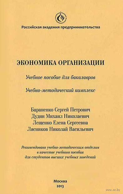 Экономика организации. Учебное пособие для бакалавров. Учебно-методический комплекс
