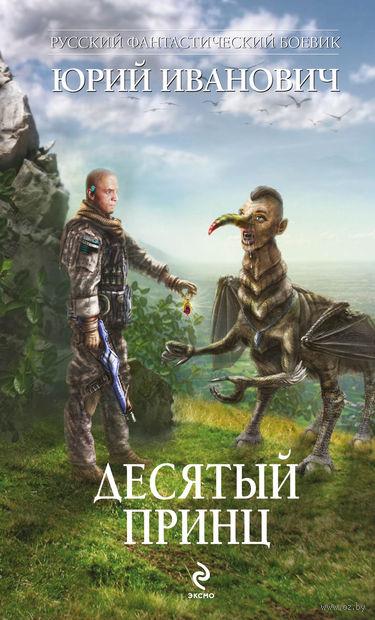 Десятый принц. Юрий Иванович
