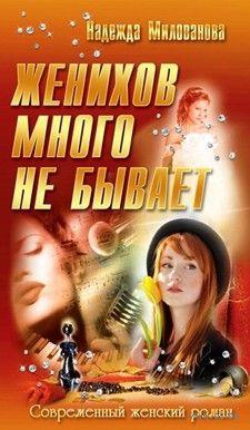 Женихов много не бывает. Надежда Милованова