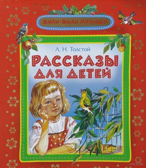 Рассказы для детей. Лев Толстой