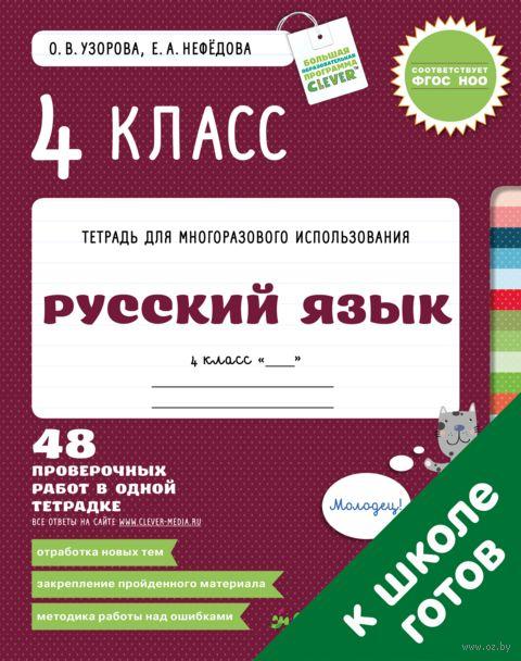 Русский язык. 4 класс. Тетрадь для многоразового использования. Елена Нефедова, Ольга Узорова