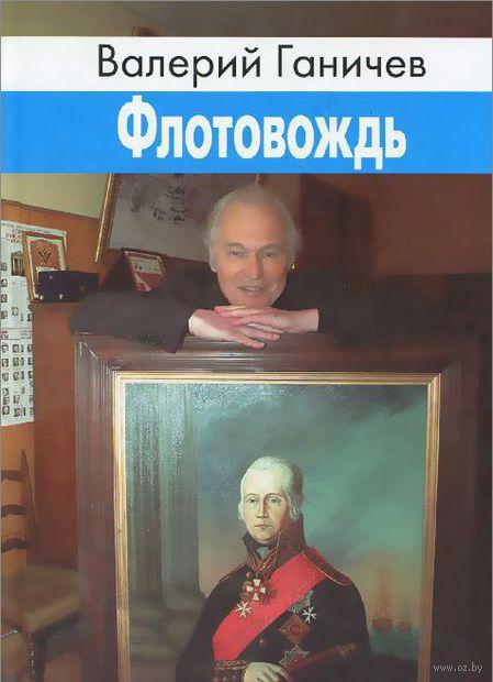 Флотовождь. Валерий Ганичев