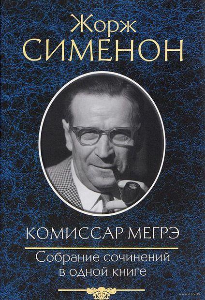 Комиссар Мегрэ. Жорж Сименон
