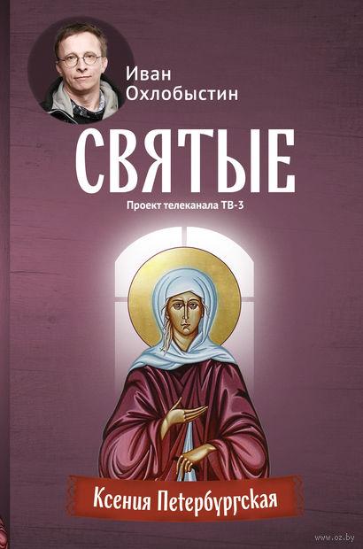 Ксения Петербургская. Иван Охлобыстин