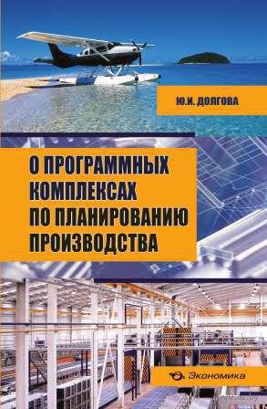 О программных комплексах по планированию производства (+ CD). Юнона Долгова
