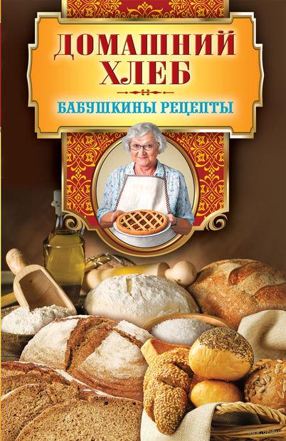 Домашний хлеб — фото, картинка