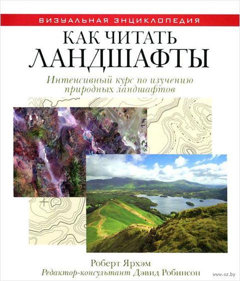 Как читать ландшафты. Интенсивный курс по изучению природных ландшафтов — фото, картинка