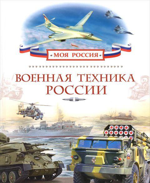 Военная техника России. Александр Филюшкин
