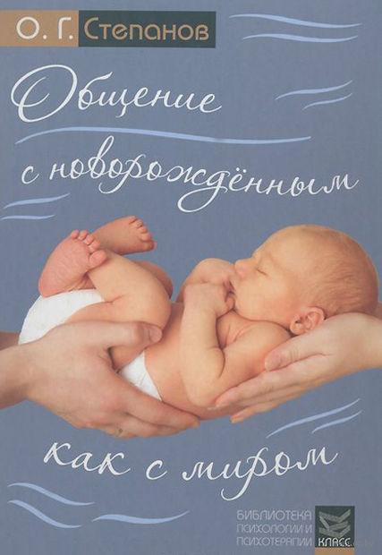 Общение с новорожденным как с миром. Олег Степанов