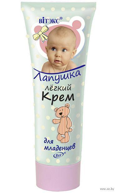 Крем для младенцев (75 мл)