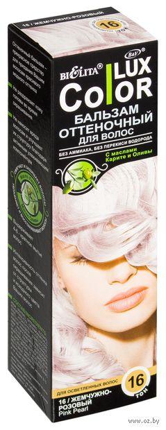 """Оттеночный бальзам для волос """"Color Lux"""" (тон: 16, жемчужно-розовый)"""