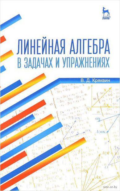 Линейная алгебра в задачах и упражнениях. Вадим Кряквин