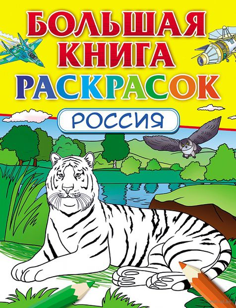 Большая книга раскрасок. Россия — фото, картинка