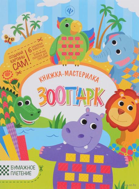 Зоопарк. Книжка-мастерилка. Юлия Разумовская