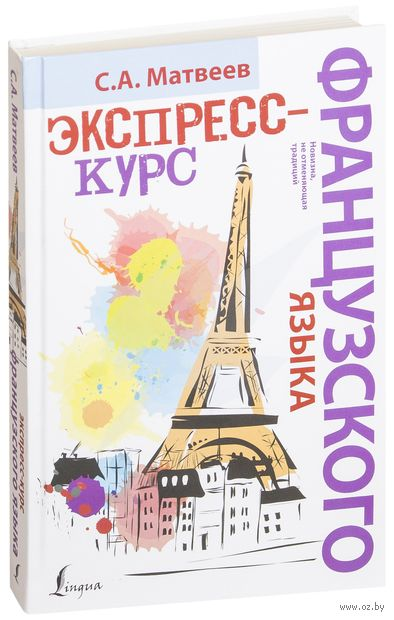 Экспресс-курс французского языка — фото, картинка