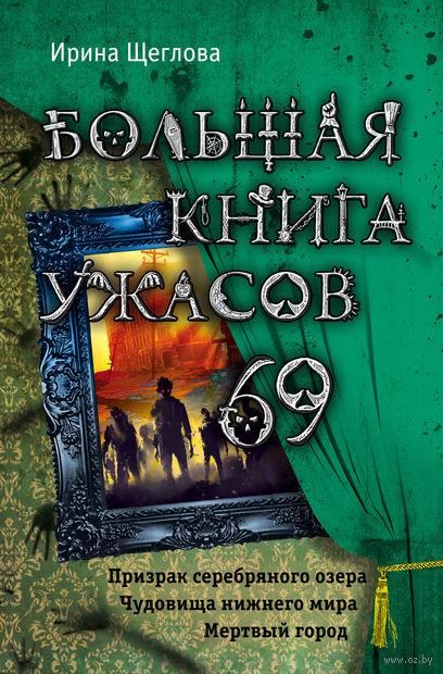 Большая книга ужасов 69. Ирина Щеглова