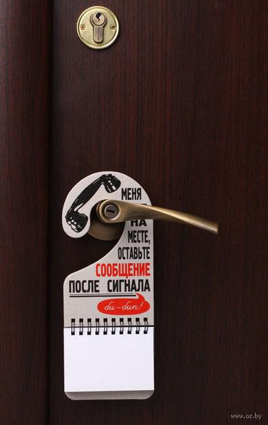 """Табличка на дверь """"Оставьте сообщение"""" — фото, картинка"""