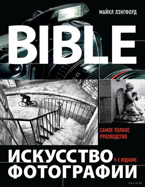 Bible. Искусство фотографии. Майкл Лэнгфорд