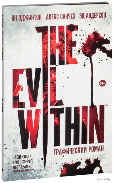 The Evil Within — фото, картинка